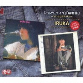【送料無料】 イルカ / イルカ アーカイブVol.2 「イルカ・ライヴ」「植物誌」 〜ちいさなアルバム〜 【CD】