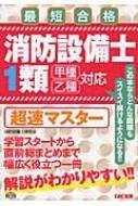 【送料無料】 消防設備士1類超速マスター / ノマド・ワークス 【本】