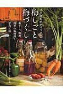マクロビオティックの梅しごと梅づくし 梅干し、梅酒、四季の梅料理と手当て法 / 大久保千和子 【本】