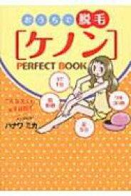 「ケノン」PERFECT BOOK おうちで脱毛 / ハナワミカ 【本】