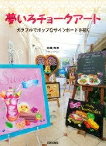 夢いろチョークアート カラフルでポップなサインボードを描く / 佐藤真理 【本】