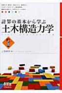 【送料無料】 計算の基本から学ぶ土木構造力学 / 上田耕作 【本】