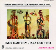 【送料無料】 Igor Dmitriev / Jazz Old Trio 輸入盤 【CD】
