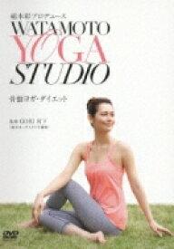 綿本彰プロデュース Watamoto YOGA Studio 骨盤ヨガ・ダイエット 【DVD】