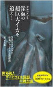 ドキュメント 深海の超巨大イカを追え! 光文社新書 / NHKスペシャル深海プロジェクト取材班 【新書】