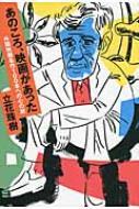 あのころ、映画があった 外国映画名作100本への心の旅 / 立花珠樹 【本】