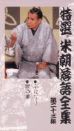 特選!!米朝落語全集 第二十三集 【VHS】