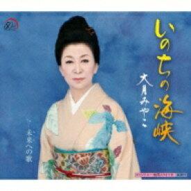 大月みやこ オオツキミヤコ / いのちの海峡 c / w未来への歌 【Cassette】