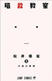 暗殺教室 5 ジャンプコミックス / 松井優征 【コミック】