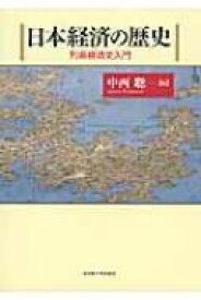 【送料無料】 日本経済の歴史 列島経済史入門 / 中西聡 【本】