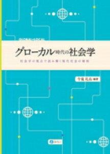 【送料無料】 グローカル時代の社会学 / 今泉礼右 【本】