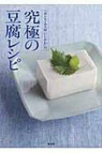 「おとうふ工房いしかわ」の究極の豆腐レシピ / 生活文化編集部・編 【本】