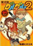 魔法陣グルグル2 1 ガンガンコミックスONLINE / 衛藤ヒロユキ 【コミック】