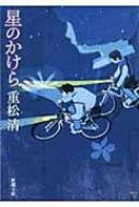 星のかけら 新潮文庫 / 重松清 シゲマツキヨシ 【文庫】
