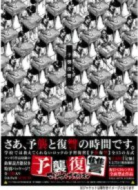 【送料無料】 マキシマムザホルモン / 予襲復讐 【CD】