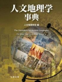 【送料無料】 人文地理学事典 / 人文地理学会 【辞書・辞典】