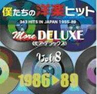 【送料無料】 僕たちの洋楽ヒット モア デラックス Vol.8 (1986-89) 【CD】