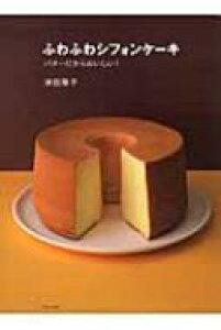 ふわふわシフォンケーキ バターだからおいしい! / 津田陽子 【本】
