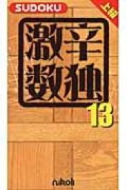 激辛数独 13 【新書】