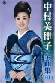 中村美律子 ナカムラミツコ / 中村美律子 全曲集 2014 【Cassette】
