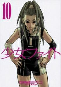 少女ファイト 10 イブニングKCデラックス / 日本橋ヨヲコ ニホンバシヨヲコ 【コミック】