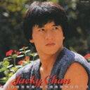 ジャッキー・チェン パーフェクト・コレクション 【CD】