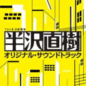 TBS系 日曜劇場 半沢直樹 オリジナル・サウンドトラック 【CD】