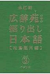 広辞苑の中の掘り出し日本語 3 花鳥風月編 / 永江朗 【本】