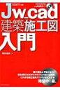【送料無料】 Jw Cad建築施工図入門 エクスナレッジムック / 桜井良明 【ムック】