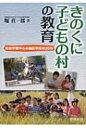 【送料無料】 きのくに子どもの村の教育 体験学習中心の自由学校の20年 / 堀真一郎 【本】