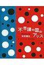 【送料無料】 不思議の国のアリス ウィズアートワークバイ草間彌生 / ルイス・キャロル 【絵本】