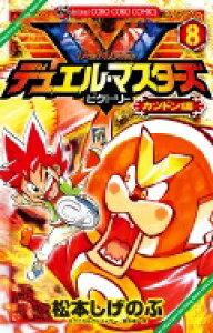 デュエル・マスターズ V ビクトリー 8 てんとう虫コミックス / 松本しげのぶ 【コミック】