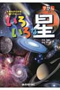 【送料無料】 ずかん いろいろな星 見ながら学習 調べてなっとく / 沼沢茂美 【図鑑】