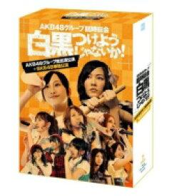 【送料無料】 AKB48 / AKB48グループ臨時総会 〜白黒つけようじゃないか!〜(AKB48グループ総出演公演+SKE48単独公演) 【BLU-RAY DISC】