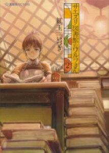 サエズリ図書館のワルツさん 2 星海社FICTIONS / 紅玉いづき 【本】