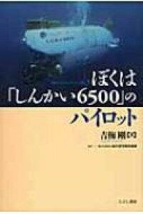 ぼくは「しんかい6500」のパイロット 私の大学テキスト版 / 吉梅剛  【本】