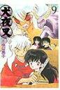 犬夜叉 ワイド版 9 少年サンデーコミックススペシャル / 高橋留美子 タカハシルミコ 【コミック】