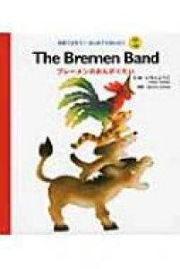 The Bremen Band ブレーメンのおんがくたい 英語でよもう!はじめてのめいさくCDつき / いもとようこ 【絵本】