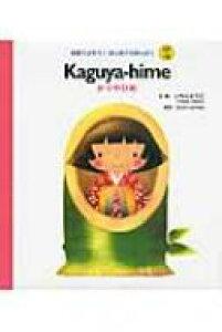 Kaguya‐hime かぐやひめ 英語でよもう!はじめてのめいさくCDつき / いもとようこ 【絵本】