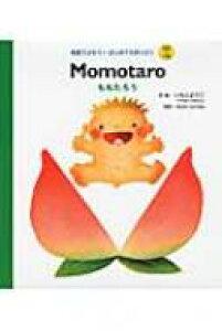 Momotaro ももたろう 英語でよもう!はじめてのめいさくCDつき / いもとようこ 【絵本】