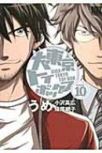 大東京トイボックス 10 バーズコミックス / うめ 【コミック】