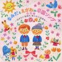 なみだとえがおの卒園ソングベスト 〜泣きたい気持ち笑いたい気持ち / ちきゅうのシンフォニー〜 【CD】