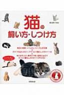 猫の飼い方・しつけ方 / 青沼陽子 【本】