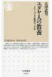 ユダヤ人の教養 グローバリズム教育の三千年 ちくま新書 / 大澤武男 【新書】