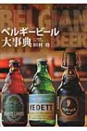【送料無料】 ベルギービール大事典 / 田村功 【本】