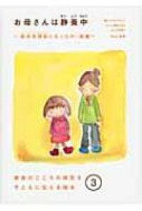 お母さんは静養中 統合失調症になったの・後編 家族のこころの病気を子どもに伝える絵本 / プルスアルハ 【全集・双書】