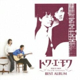 【送料無料】 Toi Et Moi トワエモワ / トワ・エ・モワ ベストアルバム 〜デビュー45周年 Single Collection & Covers〜 【CD】