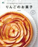 りんごのお菓子 / 齋藤真紀 【ムック】