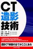 【送料無料】 Ct造影技術 / 寺澤和晶 【全集・双書】