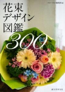 花束デザイン図鑑300 / フローリスト編集部 【本】
